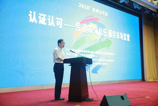 2018年世界认可日主题活动在京举行