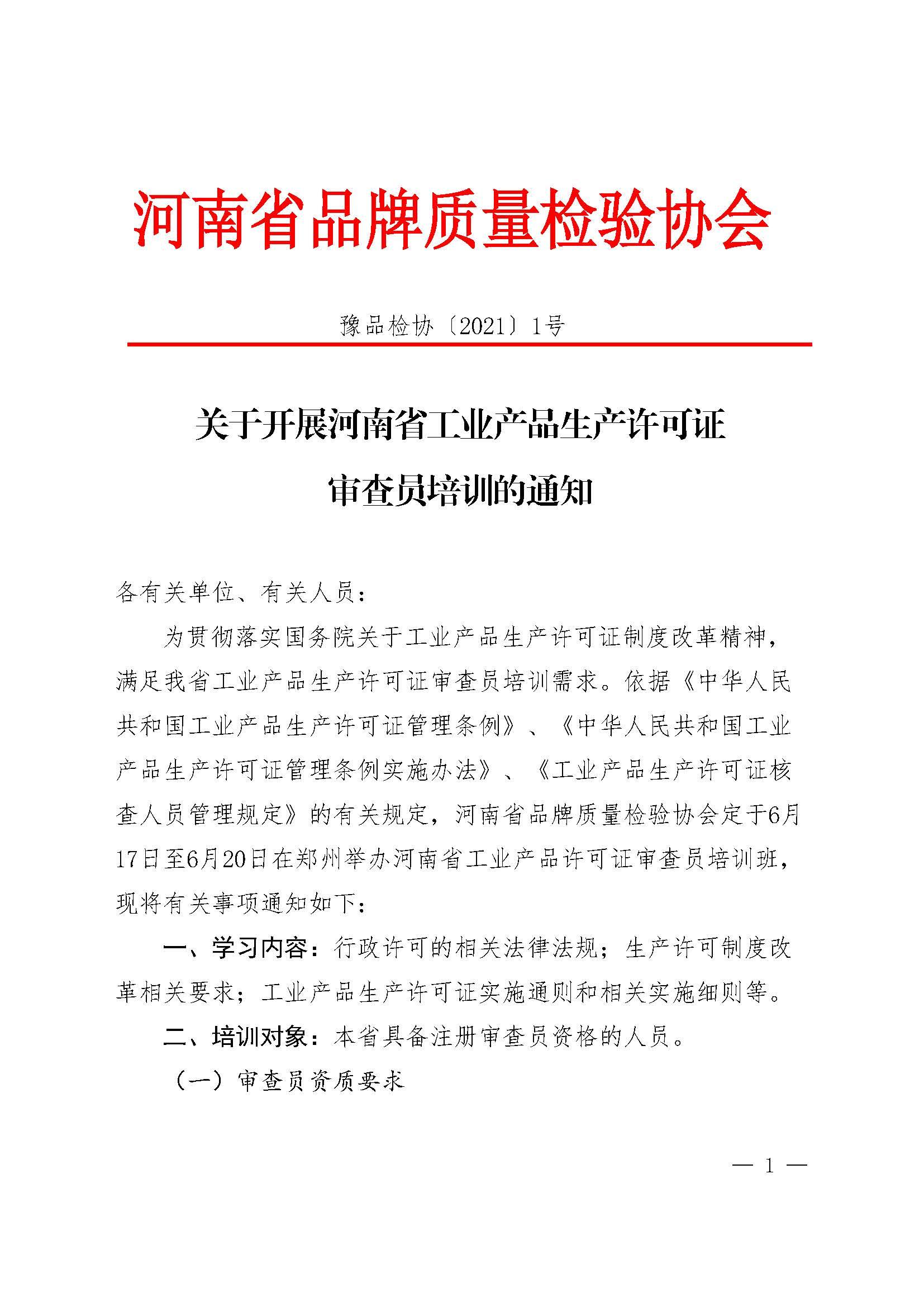 关于开展河南省工业产品生产许可证审查员培训的通知